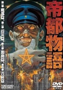 A Megalópolis Condenada - Poster / Capa / Cartaz - Oficial 1
