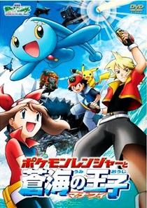 Pokémon Ranger e o Lendário Templo do Mar - Poster / Capa / Cartaz - Oficial 2