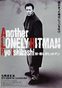 Another Lonely Hitman - Poster / Capa / Cartaz - Oficial 1