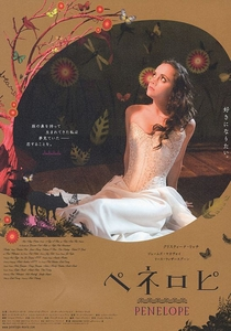 Penelope - Poster / Capa / Cartaz - Oficial 5