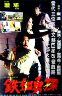 The Drug Busters (鐵血勇探)