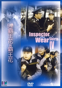 The Inspector Wears Skirts 4 - Poster / Capa / Cartaz - Oficial 1