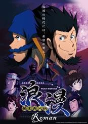 Bakumatsu Gijinden Roman - Poster / Capa / Cartaz - Oficial 1