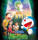 Doraemon: Nobita and the Green Giant Legend  (Eiga Doraemon Nobita to Midori no Kyojinden)