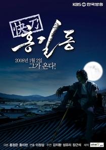 Hong Gil Dong - Poster / Capa / Cartaz - Oficial 3