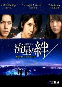 Ryusei no Kizuna - Poster / Capa / Cartaz - Oficial 6