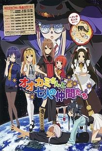 Ookami-san to Shichinin no Nakama-tachi - Poster / Capa / Cartaz - Oficial 12