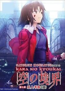 Kara no Kyoukai : Investigação sobre um assassinato (parte 2) - Poster / Capa / Cartaz - Oficial 3