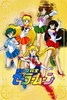 Sailor Moon (1ª Temporada)