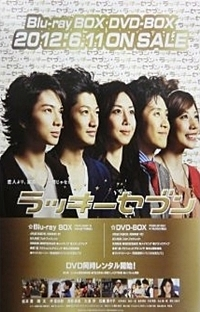 Lucky Seven - Poster / Capa / Cartaz - Oficial 3