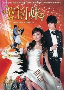 Romantic Princess - Poster / Capa / Cartaz - Oficial 3