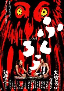 Owl - Poster / Capa / Cartaz - Oficial 2