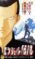 Angel Densetsu (エンジェル伝説)