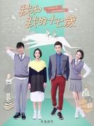 Amor aos Dezessete (我和我的十七歲 / Wo He Wo De Shi Qi Sui)