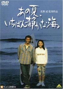 O Mar Mais Silencioso Daquele Verão - Poster / Capa / Cartaz - Oficial 6