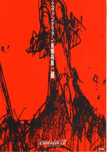 Evangelion: 2.22 You Can (Not) Advance - Poster / Capa / Cartaz - Oficial 5