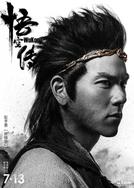 Wu kong (悟空传)