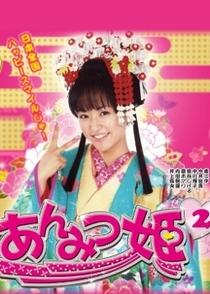 Anmitsu Hime 2 - Poster / Capa / Cartaz - Oficial 1
