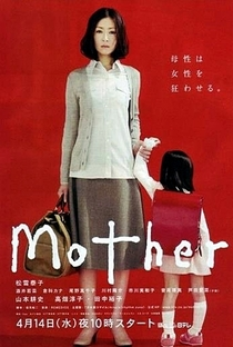 Mother - Poster / Capa / Cartaz - Oficial 2