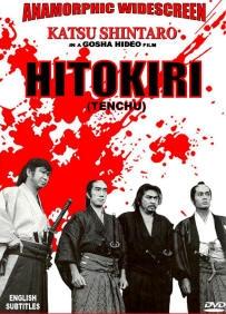 Hitokiri: O Castigo - Poster / Capa / Cartaz - Oficial 3