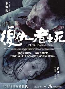 Revenge: A Love Story - Poster / Capa / Cartaz - Oficial 1