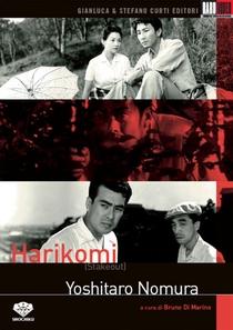 Harikomi - Poster / Capa / Cartaz - Oficial 1