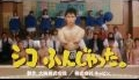 Shiko funjatta — Sumo Do, Sumo Don't — Trailer