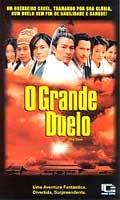 O Grande Duelo - Poster / Capa / Cartaz - Oficial 1