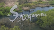 Satoyama - Jardins Secretos Japoneses - Poster / Capa / Cartaz - Oficial 1