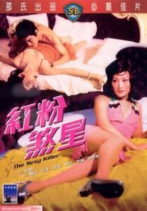 The Sexy Killer - Poster / Capa / Cartaz - Oficial 2