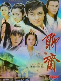 Liao Zhai Zhi Yi - Poster / Capa / Cartaz - Oficial 5