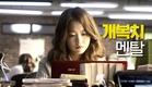 Korean Movie 열정같은소리하고있네 (You Call It Passion, 2015) 캐릭터 예고편 (Character Trailer)