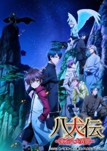 Hakkenden: Touhou Hakken Ibun 2nd Season - Poster / Capa / Cartaz - Oficial 1