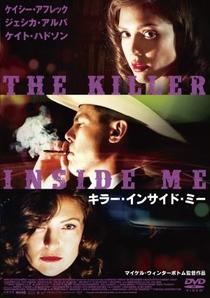 O Assassino em Mim - Poster / Capa / Cartaz - Oficial 17