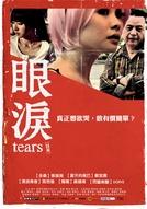 Tears (Yan lei)