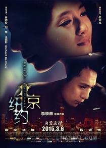 Beijing, New York - Poster / Capa / Cartaz - Oficial 1
