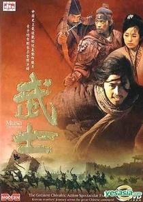 Musa - Poster / Capa / Cartaz - Oficial 1