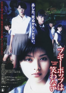 Boogiepop and Others - Poster / Capa / Cartaz - Oficial 1