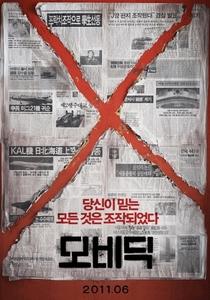 Mo-bi-dik - Poster / Capa / Cartaz - Oficial 2