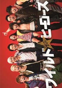 Wild Heroes - Poster / Capa / Cartaz - Oficial 2