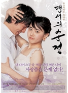 Innocent Steps (Daenseo-ui Sunjeong)