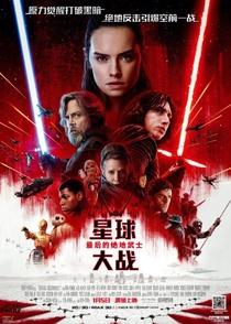 Star Wars: Os Últimos Jedi - Poster / Capa / Cartaz - Oficial 28