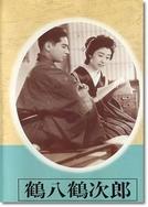 Tsuruhachi e Tsurujiro (Tsuruhachi Tsurujiro)