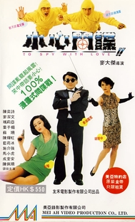 To Spy with Love - Poster / Capa / Cartaz - Oficial 1