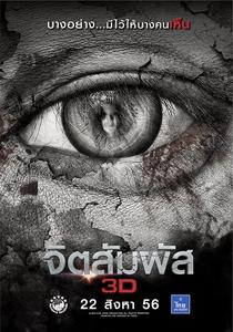 A Segunda Visão - Poster / Capa / Cartaz - Oficial 4