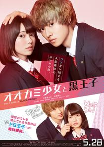 Ookami Shojo to Kuro Ouji - Poster / Capa / Cartaz - Oficial 1