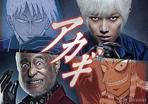 Akagi - Poster / Capa / Cartaz - Oficial 1