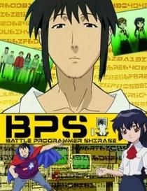 Battle Programmer Shirase - Poster / Capa / Cartaz - Oficial 1