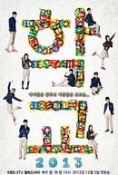 School 2013 (Hakgyo 2013)