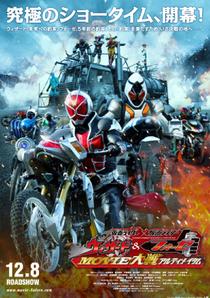 Kamen Rider x Kamen Rider Wizard & Fourze: Movie Wars Ultimatum - Poster / Capa / Cartaz - Oficial 1